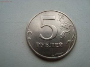 5 руб 1998г без монетного двора. - DSC02361.JPG
