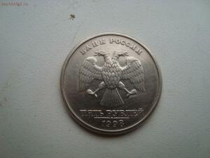 5 руб 1998г без монетного двора. - DSC02362.JPG