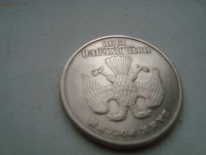 5 руб 1998г без монетного двора. - DSC02365.JPG