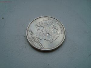 5 руб 1998г без монетного двора. - DSC02366.JPG