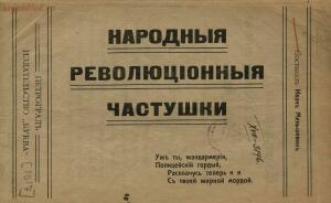 Народные революционные частушки 1917 года - 8b3c4e6cec9f.jpg