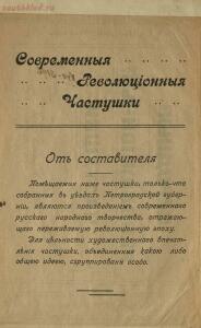Народные революционные частушки 1917 года - abcc3696da99.jpg