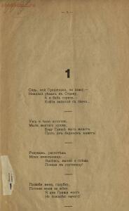 Народные революционные частушки 1917 года - 99bdf05d2d2b.jpg