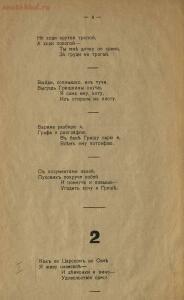 Народные революционные частушки 1917 года - eca7957c174c.jpg
