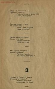 Народные революционные частушки 1917 года - f7336f3f2af6.jpg
