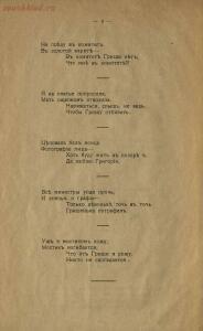Народные революционные частушки 1917 года - 75d65c52e940.jpg