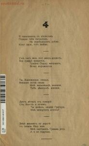 Народные революционные частушки 1917 года - f5cfec06dc36.jpg