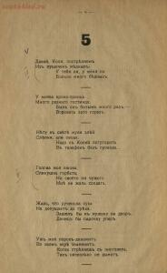 Народные революционные частушки 1917 года - 9d1486cf46c7.jpg