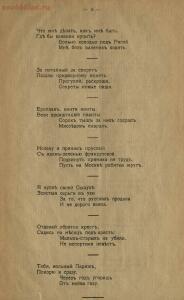 Народные революционные частушки 1917 года - 990a9c776d36.jpg