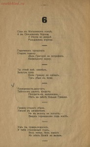 Народные революционные частушки 1917 года - e37dac040084.jpg
