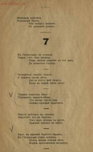 Народные революционные частушки 1917 года - a1cfb6f225f6.jpg