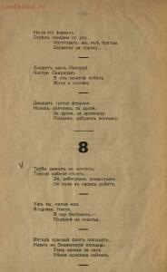 Народные революционные частушки 1917 года - 5a3cea6f72c2.jpg