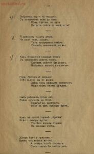Народные революционные частушки 1917 года - 7b9a14b66079.jpg