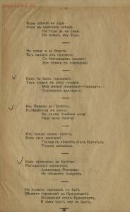 Народные революционные частушки 1917 года - 8035064e902a.jpg