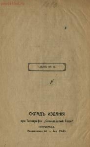 Народные революционные частушки 1917 года - 7cf765201c83.jpg