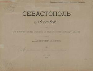 Севастополь в 1855-1856 гг. 25 фототипических снимков с редкого фотографического альбома 1893 года - page_00005_49274473441_o.jpg