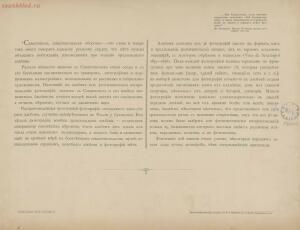Севастополь в 1855-1856 гг. 25 фототипических снимков с редкого фотографического альбома 1893 года - page_00007_49274006358_o.jpg