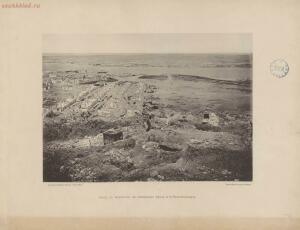 Севастополь в 1855-1856 гг. 25 фототипических снимков с редкого фотографического альбома 1893 года - page_00013_49274675202_o.jpg