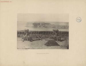 Севастополь в 1855-1856 гг. 25 фототипических снимков с редкого фотографического альбома 1893 года - page_00019_49274469966_o.jpg