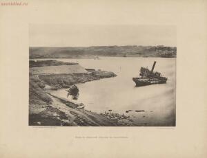 Севастополь в 1855-1856 гг. 25 фототипических снимков с редкого фотографического альбома 1893 года - page_00021_49274672822_o.jpg