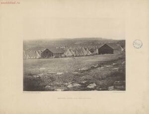 Севастополь в 1855-1856 гг. 25 фототипических снимков с редкого фотографического альбома 1893 года - page_00035_49273997448_o.jpg