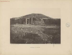 Севастополь в 1855-1856 гг. 25 фототипических снимков с редкого фотографического альбома 1893 года - page_00037_49274666577_o.jpg