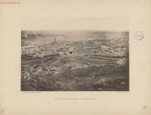 Севастополь в 1855-1856 гг. 25 фототипических снимков с редкого фотографического альбома 1893 года - page_00057_49274659022_o.jpg