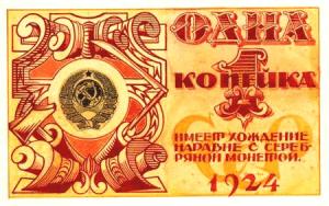 Пробные банкноты и монеты. - пробные 1 коп 1924.PNG