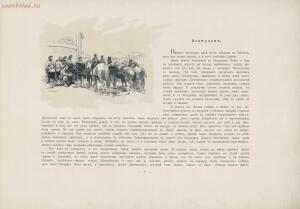 Война 1904-1905. Из дневника художника 1908 год - page_00035_49287182221_o.jpg