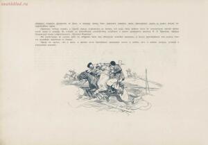 Война 1904-1905. Из дневника художника 1908 год - page_00036_49287392922_o.jpg