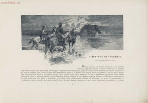 Война 1904-1905. Из дневника художника 1908 год - page_00037_49287392532_o.jpg