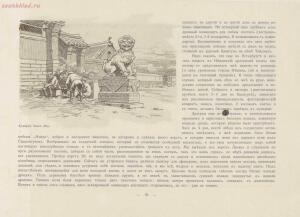 Война 1904-1905. Из дневника художника 1908 год - page_00040_49287392117_o.jpg