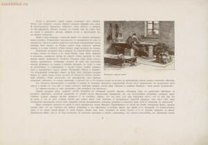 Война 1904-1905. Из дневника художника 1908 год - page_00043_49287180376_o.jpg