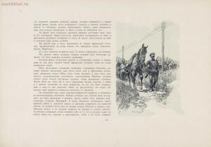 Война 1904-1905. Из дневника художника 1908 год - page_00044_49287390922_o.jpg