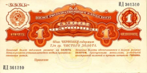 Пробные банкноты и монеты. - пробные 1 червонец 1926.PNG