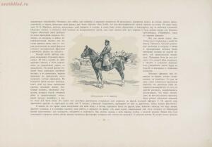 Война 1904-1905. Из дневника художника 1908 год - page_00045_49286702393_o.jpg