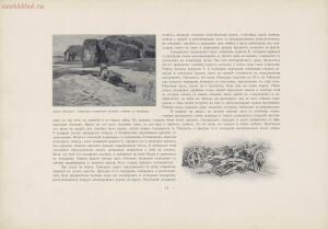 Война 1904-1905. Из дневника художника 1908 год - page_00046_49287179291_o.jpg