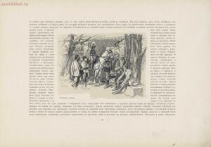 Война 1904-1905. Из дневника художника 1908 год - page_00051_49287178546_o.jpg