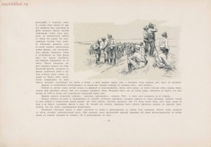 Война 1904-1905. Из дневника художника 1908 год - page_00052_49286700753_o.jpg