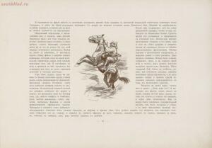 Война 1904-1905. Из дневника художника 1908 год - page_00053_49287388537_o.jpg