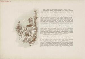 Война 1904-1905. Из дневника художника 1908 год - page_00054_49287177536_o.jpg