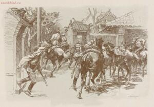 Война 1904-1905. Из дневника художника 1908 год - page_00059_49287176756_o.jpg