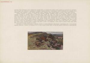 Война 1904-1905. Из дневника художника 1908 год - page_00060_49287387092_o.jpg