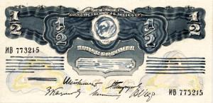 1 2 червонца - пробные 1.2 червонца 1926.PNG