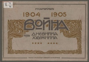 Война 1904-1905. Из дневника художника 1908 год - page_00001_49286717978_o.jpg