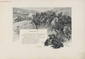 Война 1904-1905. Из дневника художника 1908 год - page_00009_49287191811_o.jpg