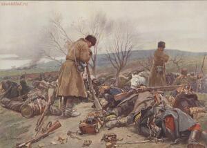 Война 1904-1905. Из дневника художника 1908 год - page_00013_49287401637_o.jpg