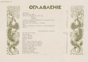 Война 1904-1905. Из дневника художника 1908 год - page_00015_49286713238_o.jpg