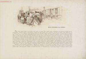 Война 1904-1905. Из дневника художника 1908 год - page_00021_49287400642_o.jpg