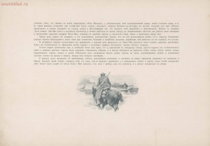 Война 1904-1905. Из дневника художника 1908 год - page_00022_49286712138_o.jpg